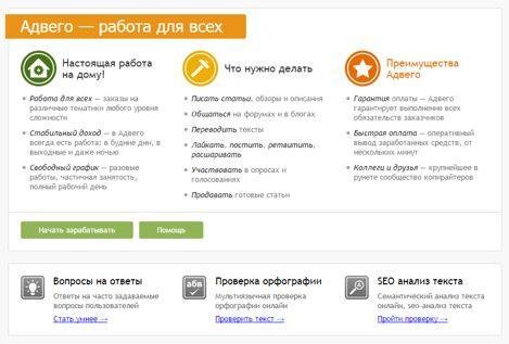 webhelyek az interneten befektetés nélkül történő munkavégzéshez