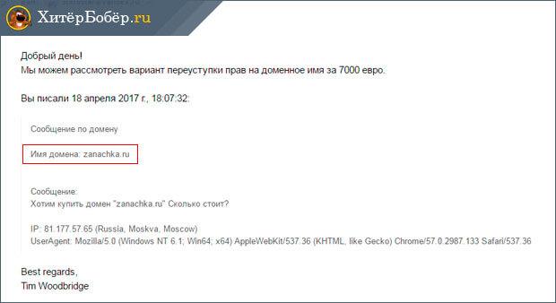 kereset az interneten 100 rubel befektetéssel